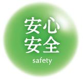 安心安全-safety-