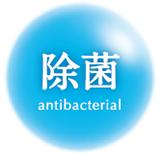 除菌-antivacterial-