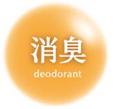 消臭-deodorant-