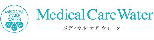 Medical Care Water メディカル・ケア・ウォーター